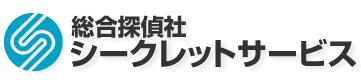 総合探偵社シークレットサービス【浮気調査専門】|千葉県・東京都